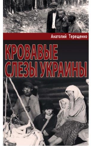Кровавые слезы Украины