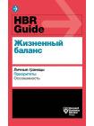 HBR Guide. Жизненный баланс 1