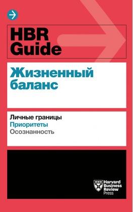 HBR Guide. Жизненный баланс