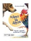#ДругЗаДруга. Книга о дружбе животных и людей 1