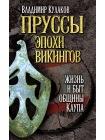 Пруссы эпохи викингов: жизнь и быт общины Каупа 1