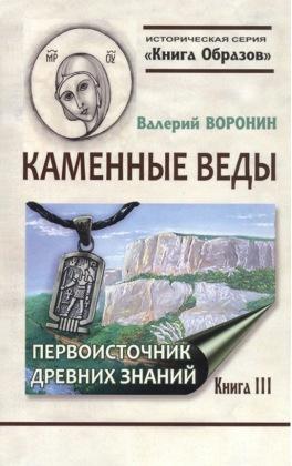 Каменные веды. Книга 3. Первоисточник древних знаний
