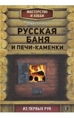 Русская баня и печи- каменки