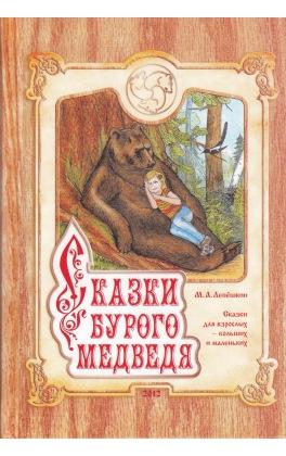 Сказки бурого медведя.