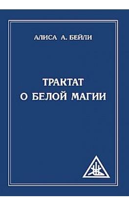Трактат о белой магии или Путь Ученика