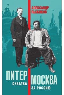 Питер – Москва. Схватка за Россию