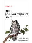 BPF для мониторинга Linux 1