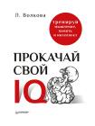 Прокачай свой IQ. Тренируй мышление, память и интеллект 1