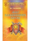 Мир Славянских Богов 1