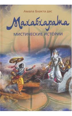 Махабхарата. Мистические истории