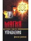 Магия управления. Русская версия 1