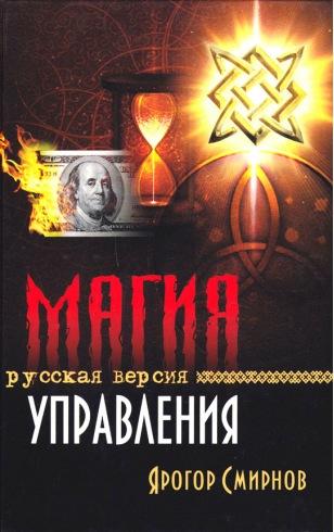 Магия управления. Русская версия