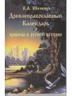 Древлеправославный календарь и пробелы в русской истории 1