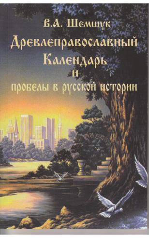 Древлеправославный календарь и пробелы в русской истории