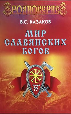 Мир Славянских Богов