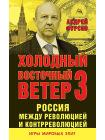 Россия между революцией и контрреволюцией. Холодный восточный ветер 3 1
