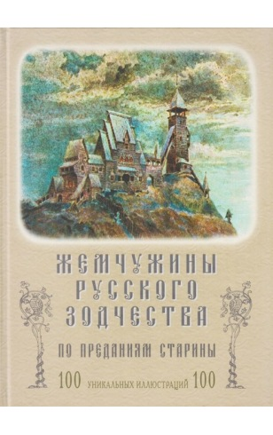 Жемчужины русского зодчества по преданиям старины