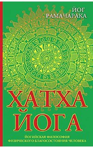 Хатха-йога. Йогийская философия физического благосостояния человека