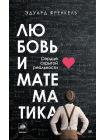 Любовь и математика. Сердце скрытой реальности 1