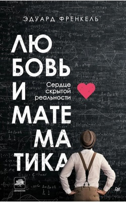 Любовь и математика. Сердце скрытой реальности