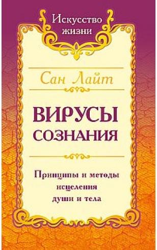 Сан Лайт. Вирусы сознания. Принципы и методы исцеления души и тела