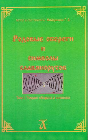 Родовые обереги и символы славянорусов. Том 1