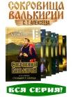 Сокровища Валькирии (Комплект из 7-и книг) 1