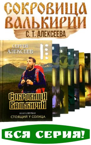 Сокровища Валькирии (Комплект из 7-и книг)