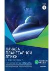 Начала планетарной этики в философии русского космизма. Том 1 1