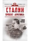 Сталин. Проект «Арктика» 1