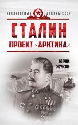 Сталин. Проект «Арктика»