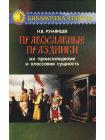 Православные праздники 1