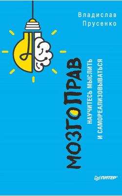 МозгоПрав. Научитесь мыслить и самореализовываться