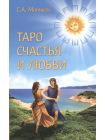Таро счастья и любви 1