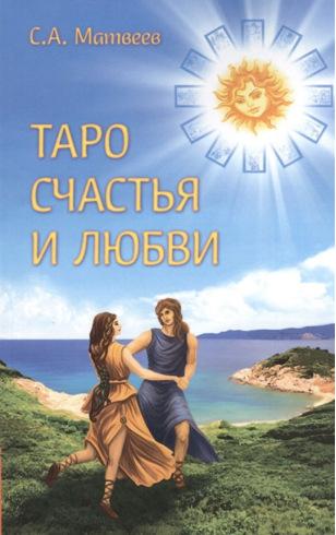 Таро счастья и любви