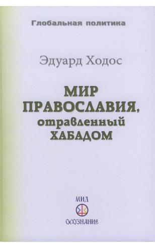 Мир Православия, отравленный Хабадом