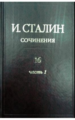 И. Сталин. Сочинения. Том 16. Часть 1. Сентябрь 1945 - декабрь 1948