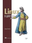 Linux в действии 1