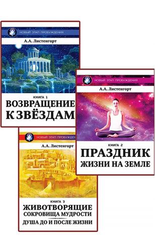 Новый Этап Пробуждения. Комплект из 3-х книг