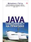 Java Concurrency на практике 1