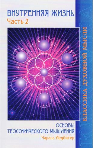 Внутренняя жизнь. Часть 2 Основы теософического мышления
