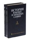 История южных и западных славян. Комплект из 2-х томов 1