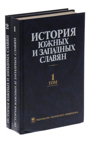 История южных и западных славян. Комплект из 2-х томов