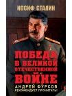 Победа в Великой Отечественной войне 1
