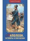 Наполеон. Заговоры и покушения 1