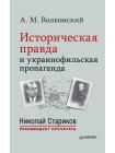 Историческая правда и украинофильская пропаганда. С предисловием Николая Старикова 1