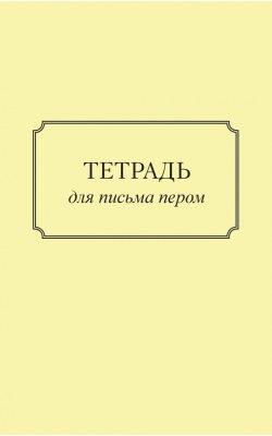 Тетрадь для письма пером