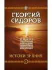 Хронолого-эзотерический анализ развития современной цивилизации. Книга 2. Истоки знания 1