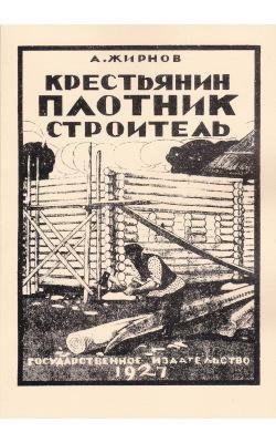 Крестьянин — плотник, строитель