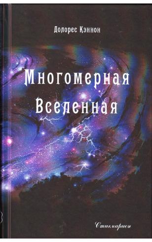 Многомерная Вселенная. Том 2